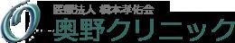 okuno-logo1